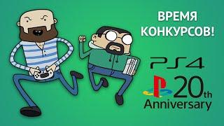 КОНКУРС: Кому досталась юбилейная PS4?