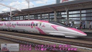 【ハローキティ新幹線】 「500系V2編成」 <山陽新幹線 姫路駅>