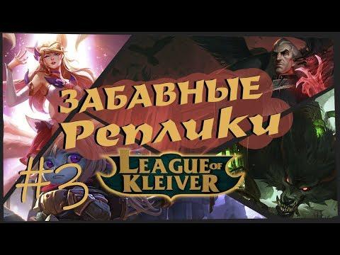 Забавные реплики чемпионов #3   Самые забавные реплики в League of Legends!