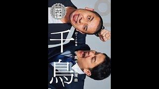 【紹介】クイック・ジャパン136 (千鳥)