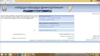 How to View your land Patta Chitta Online in Tamil