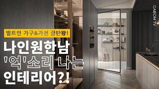"""빌트인 가구&가전 끝판왕! 나인원한남 """"…"""