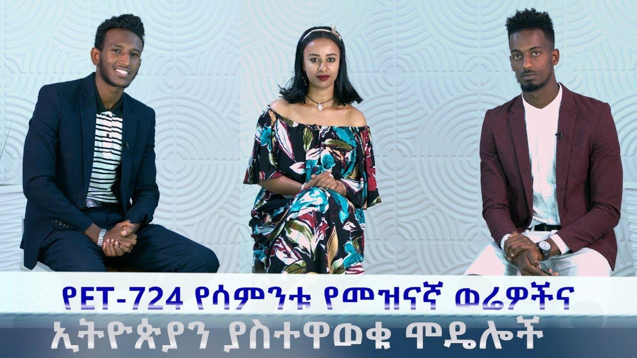 JTV: International Ethiopian Models - የሳምንቱ የመዝናኛ ወሬዎች እና ኢትዮጲያን ያስተዋወቁ ሞዴሎች