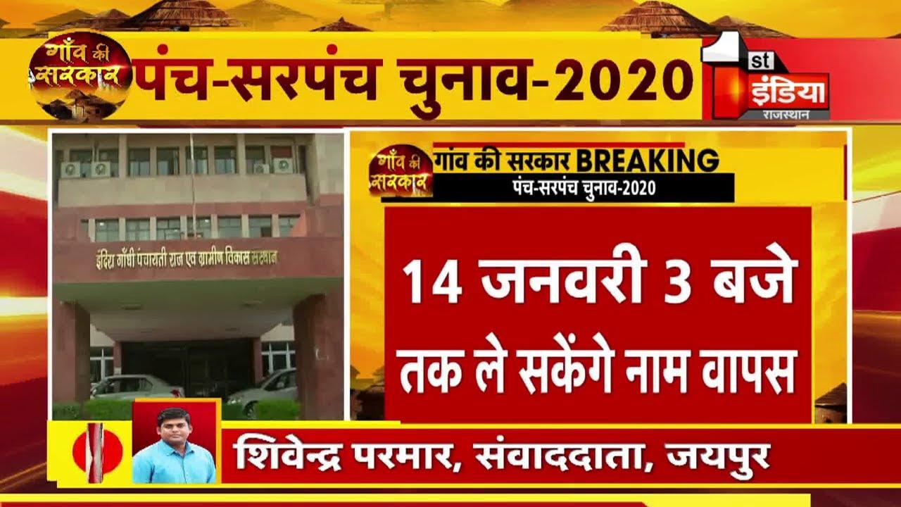 Rajasthan Panchayat Election 2020: दूसरे चरण का नामांकन समय समाप्त, कल 3 बजे तक ले सकेंगे नाम वापस