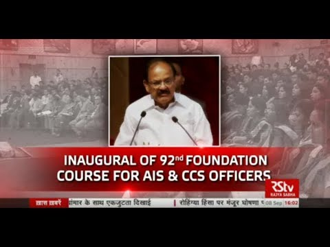 Discourse on  Inaugural of 92nd Foundation Course for AIS & CCS Officers