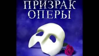 Призрак Оперы (The Phantom of the Opera) 05