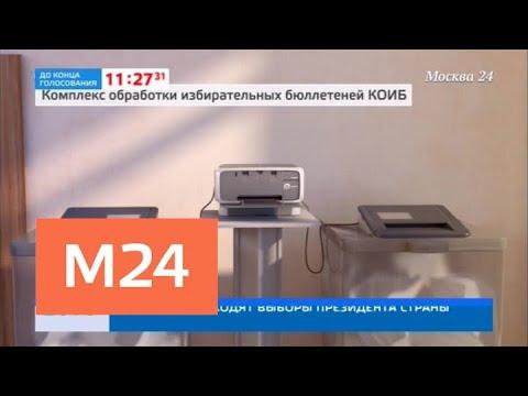 Избирательные участки оборудовали комплексами обработки избирательных бюллетеней - Москва 24