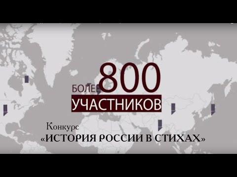 Смотреть Объявлены итоги конкурса «История России в стихах» (15.05.2019) онлайн