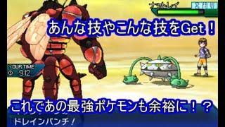 【ポケモンUSUM】教え技解禁!技範囲が広がったマッシブ―ンが完璧すぎる!【シングルレート】 thumbnail