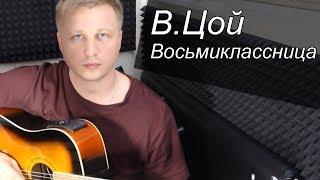 Как играть Цой Восьмиклассница на гитаре БЕЗ БАРРЭРазбор на гитареСоветуем  вам посмотреть