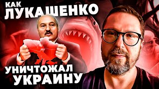 Как Лукашенко уничтожал Украину