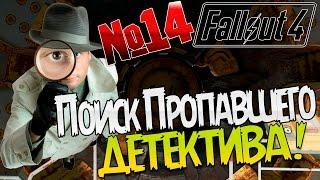 Fallout 4 Ищем пропавшего ВАЛЕНТАЙНА Прохождение на русском