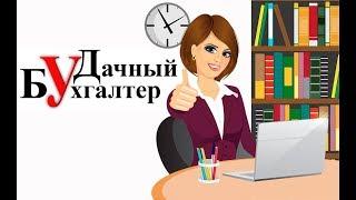 Увольнение работника СНТ.