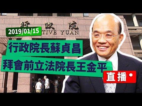 行政院長蘇貞昌 拜會前立法院院長王金平#中視新聞LIVE直播