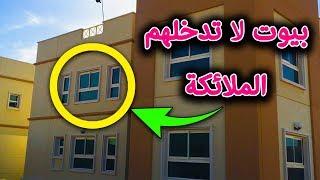 3 بيوت  لا تدخلها الملائكة أبداً ! اخبرنا عنها الرسول ﷺ من اكثر من 1400 عام ! احذر ان يكون بيتك منهم