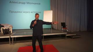 Александр Молчанов на конференции Х2 Бизнес. Часть 2.