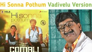 Hi Sonna Pothum Song // Vadivelu Version // Troll