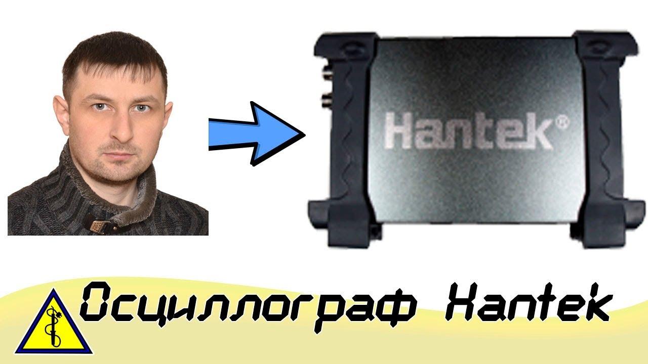 Обзор достойного осциллографа Hantek