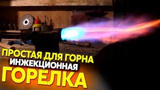 Инжекционная горелка для горна / Blacksmith burner