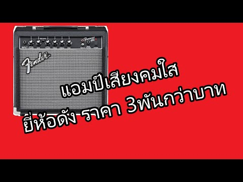 fender frontman 15g amp demo by chatreeo youtube. Black Bedroom Furniture Sets. Home Design Ideas