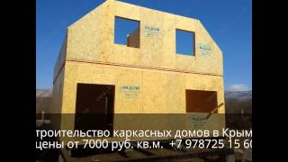 Строительство каркасных домов цены Крым(строительство каркасных домов в Крыму цены от 7000 руб. кв.м. +7 978725 15 60, строительство каркасных домов, строит..., 2015-03-16T12:47:42.000Z)