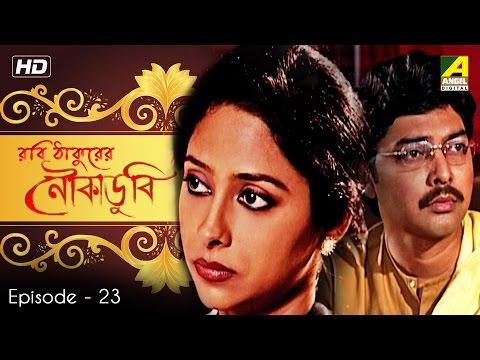 Noukadubi | Bangla Serial | Episode 23