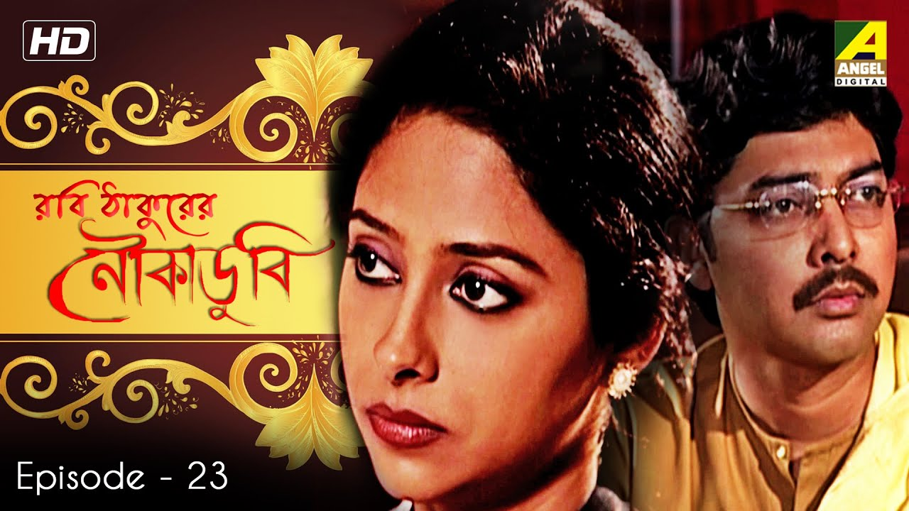 Noukadubi | Bangla Serial | Episode 23 Watch Online HD Free Download