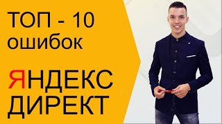 Настройка Яндекс Директ. Практика настройки Яндекс Директ. #ИнтернетМаркетинг #Контекстная реклама