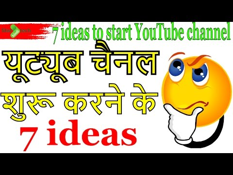 Creative 7 ideas to start new youtube channel.