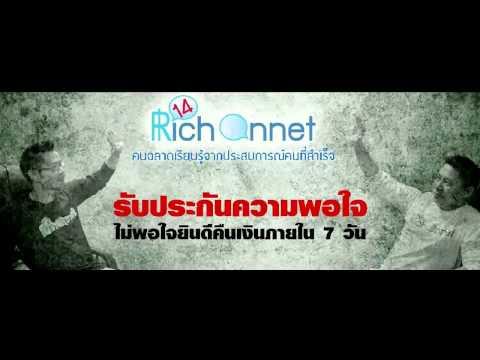 RichOnNet เครื่องมือสร้างรายได้ของคนรุ่นใหม่ ภายใต้ Concept ของการ Give Forward