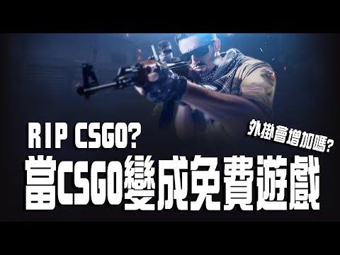 【食雞模式】將CSGO變成免費遊戲是挽回聲勢的好方法?