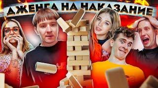 САМАЯ ЖЕСТКАЯ ДЖЕНГА с НАКАЗАНИЯМИ / DREAM TEAM HOUSE 💎 ft. ХЛЕБ