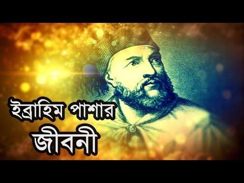 ইব্রাহিম পাশার জীবনী । ইব্রাহিম পাশা এর ইতিহাস | Ibrahim Pasha Biography in Bangla
