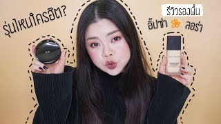 Feonalita⎜รีวิวรองพื้น Laura Mercier flawless fusion ultra longwear  + IPSA Foundation Ultimate
