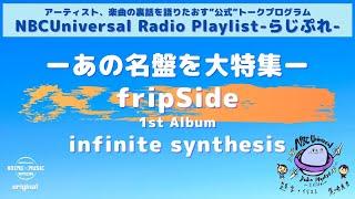 【NBCUniversal Radio Playlist-らじぷれ-】#2(後編)