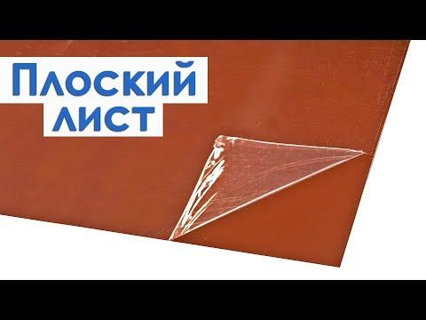 Гладкий Плоский Лист Полиэстер 2мх1,25м МеталлПрофиль 0,4мм. В наличии в Арзамасе / ГАЛАКТИКА