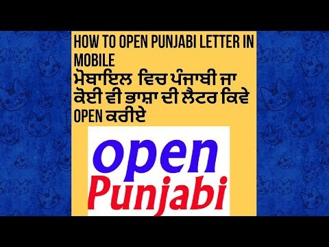 How To Read Punjabi Font In Mobile