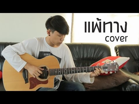 แพ้ทาง Labanoon - Fingerstyle Guitar Cover by tonpalm