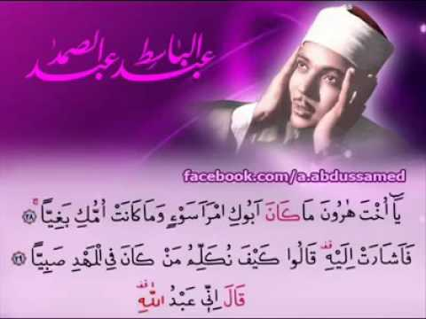 ☆☆☆BEST QIRAT EVER BY QARI ABDUL BASIT☆☆☆LONG BREATH☆☆☆