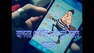 হাতে নাতে চুর ধরার উপায় in bangla