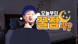 [대박] 매일밤 잠 못 드는 당신! 컴온~ 오늘부터 꿀잠 자자!!
