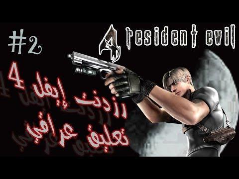 02. Resident Evil 4 (Iraqi Arabic Commentary)