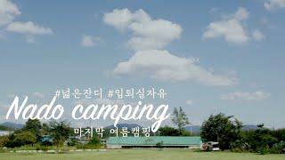 나도캠핑 / 넓은잔디의 영천 포카스농장 / 경북캠핑장 …