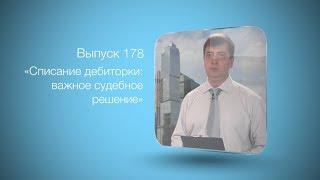 Бухгалтерский вестник ИРСОТ 178. Списание дебиторки: важное судебное решение