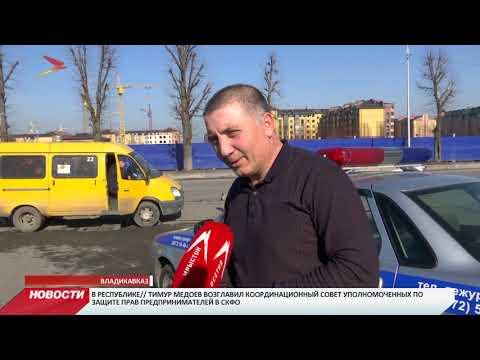 Новости Осетии // Итоговый выпуск // 29 января 2019
