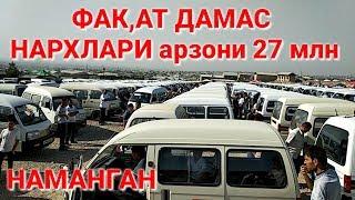 НАМАНГАН МОШИНА БОЗОР 12-кисим
