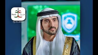 Dubai Crown Prince (فزاع 𝙁𝙖𝙯𝙯𝙖) attends Dubai Police Academy graduation ceremony(15.01.2020)