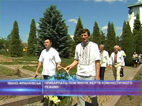 Прикарпатці пом'янули жертв комуністичного режиму