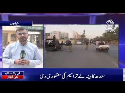 Bagair Saboot Police Ab Kisi Ko Giraftar Nahi Kar Sakti | Aaj Pakistan Ki Awaz | 28th July 2021 |