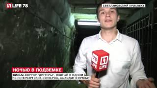 """Фильм """"Диггеры"""", снятый в одном из петербургских бункеров, выходит в прокат"""